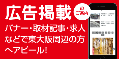 東淀川区の広告掲載について