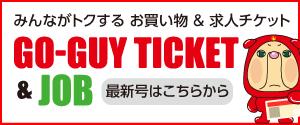 ゴーガイチケット東大阪西