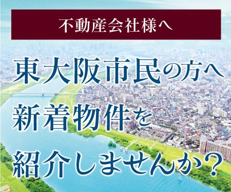 東大阪の広告掲載について