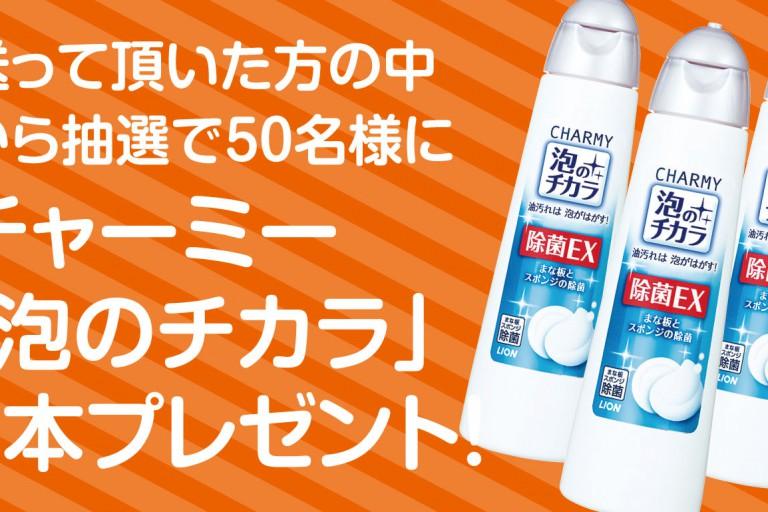 チャーミー「泡のチカラ」除菌EX