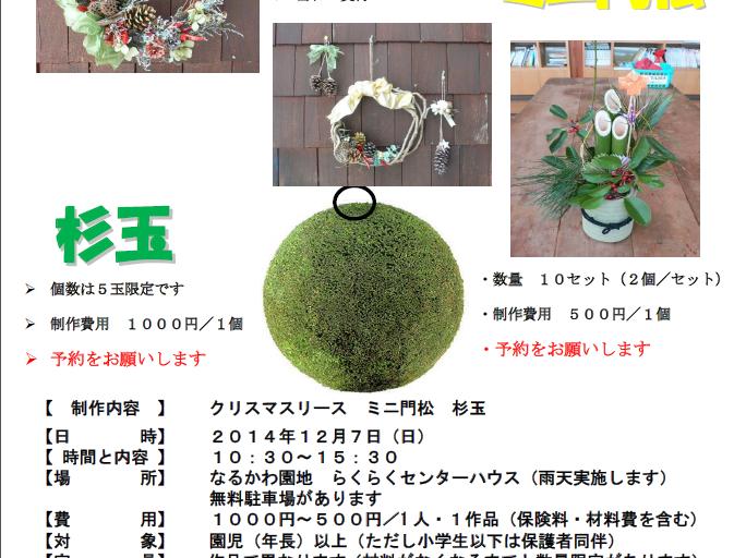 大阪府民の森
