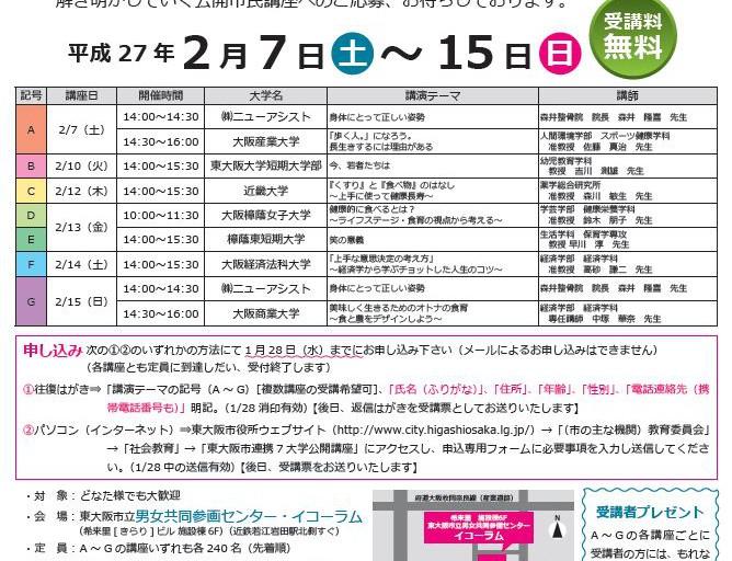 東大阪市連携7大学公開講座
