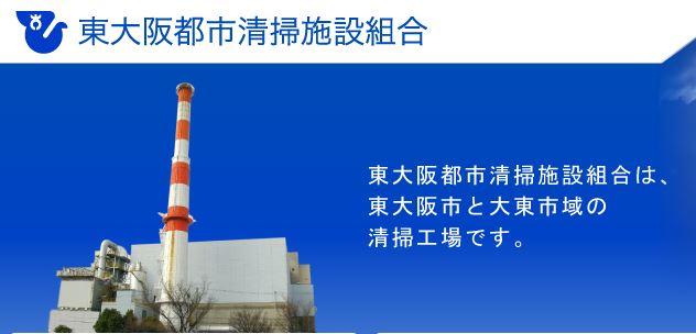 東大阪都市清掃施設組合