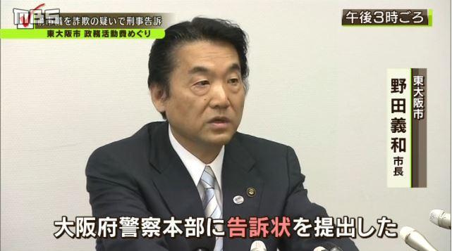 東大阪市議会