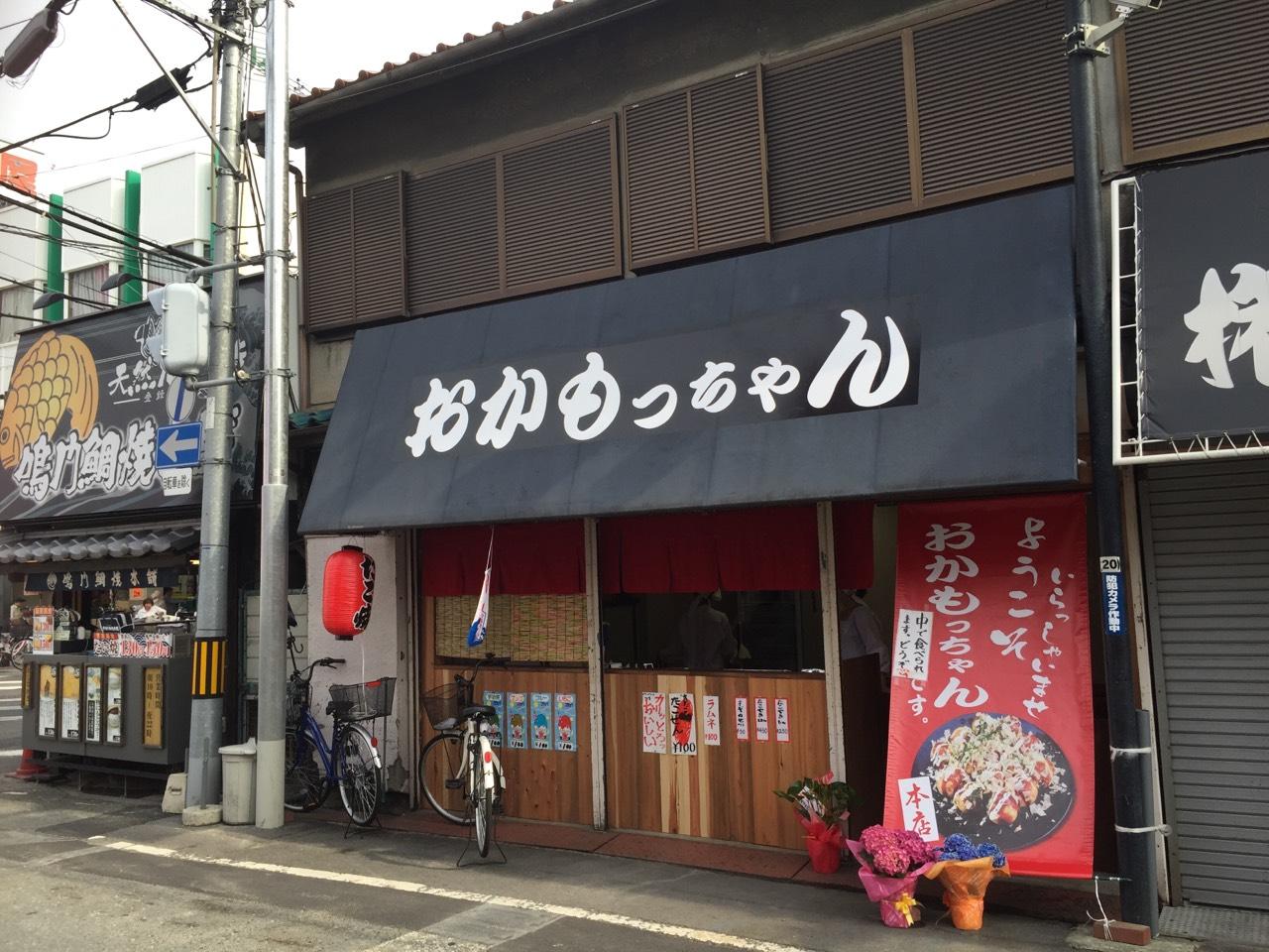 新 田 駅 鴻池