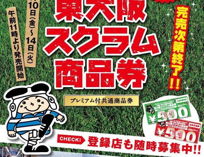 東大阪スクラム商品券