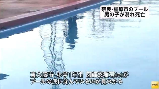 プール事故