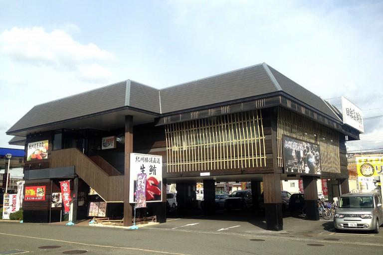 紀伊国屋水産 東大阪店