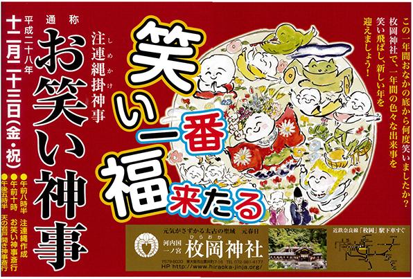 2016-owarai-shinji01