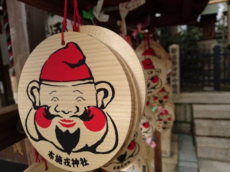 エビスさま商売繁盛でお願いします!さぁ、布施戎神社にお参りしよう。