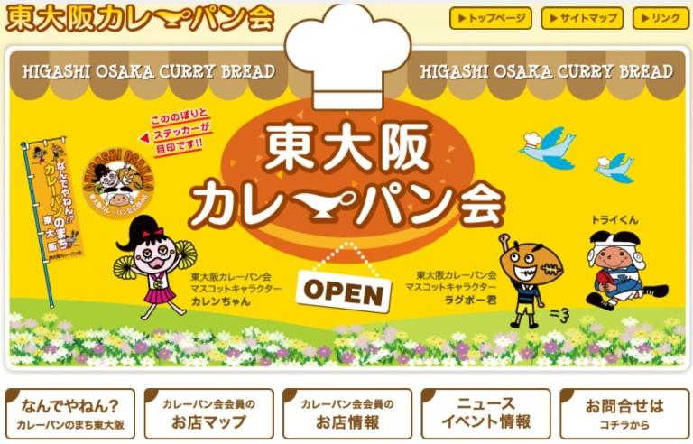 東大阪カレーパン会