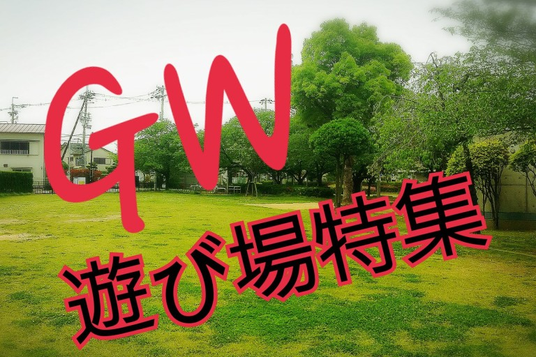 東大阪遊び場