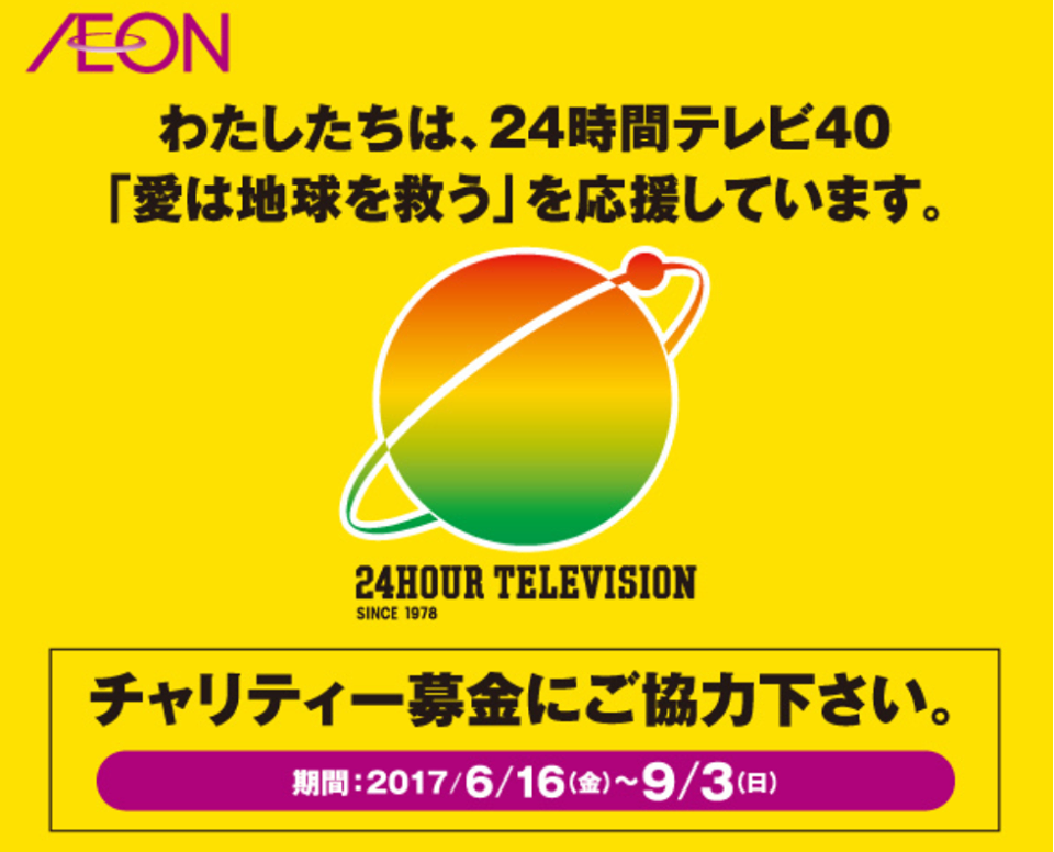 T 24 チャリ イオン テレビ 時間 シャツ