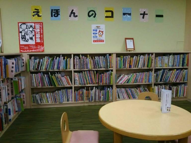 永和図書館