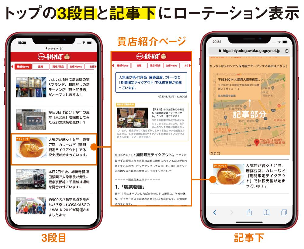 号外NETお店NEWS