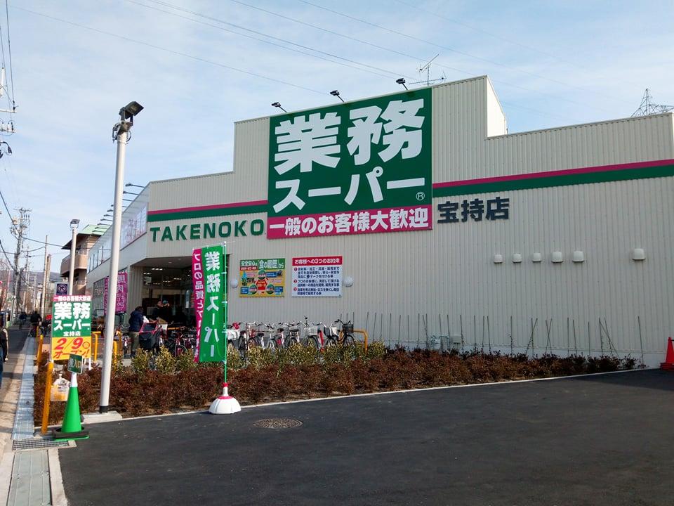 業務 スーパー 熊本