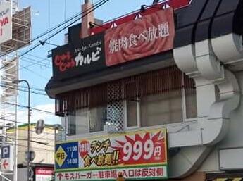 【東大阪市】食中毒発生により『じゅうじゅうカルビ』が営業を自粛!