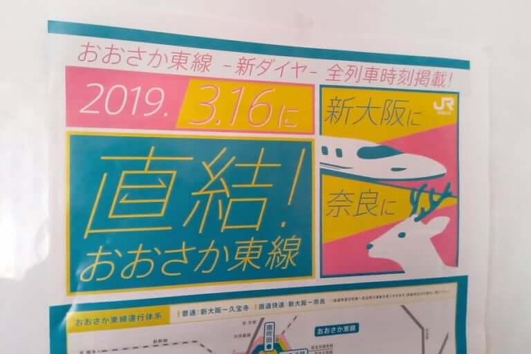 【東大阪市】いよいよ今週末『おおさか東線』が開業!新大阪・奈良へも直結で便利になります!