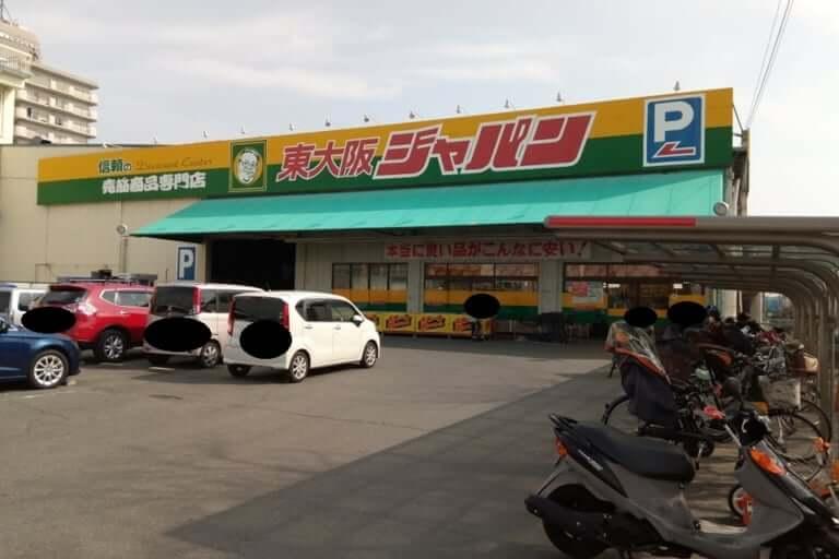 【東大阪市】情報提供多数!瓢箪山のジャパン東大阪店が閉店より在庫処分の大セール、跡地は○○になります!