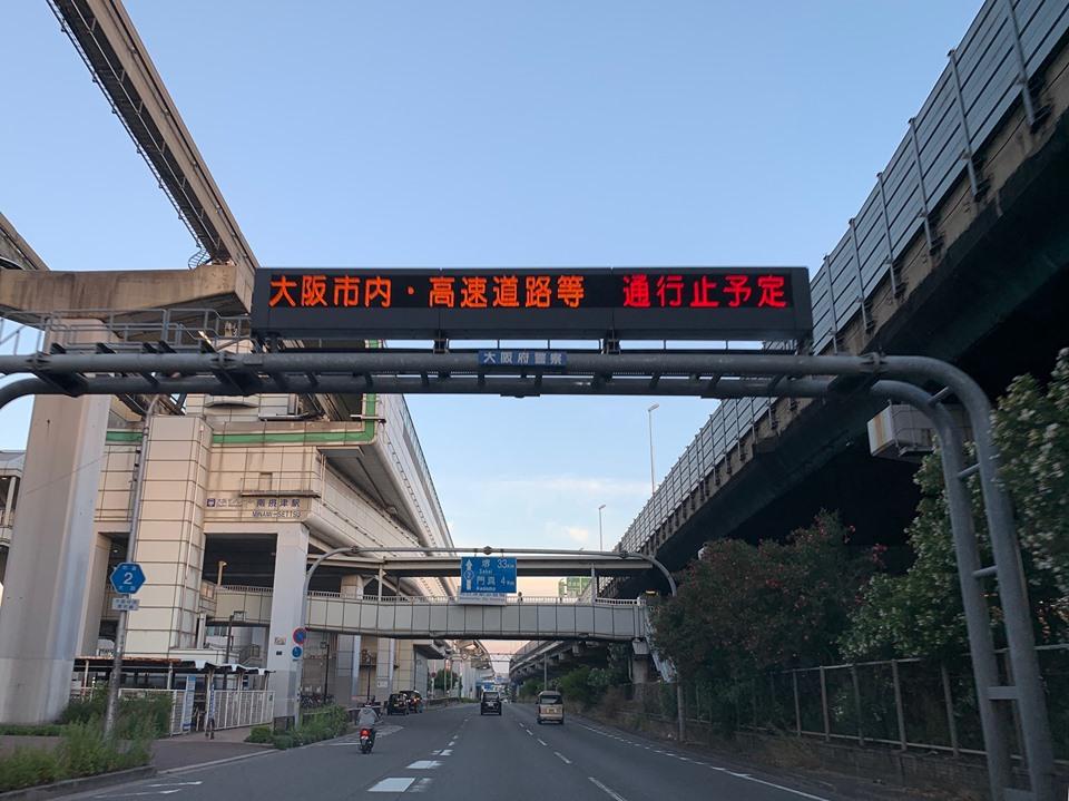 【東大阪市】大阪サミット開催による大規模な通行規制・ごみの収集・給食の停止など6/27~30日までの4日間は注意が必要です