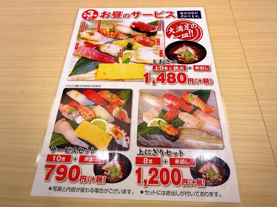 きゅう 寿司 さん