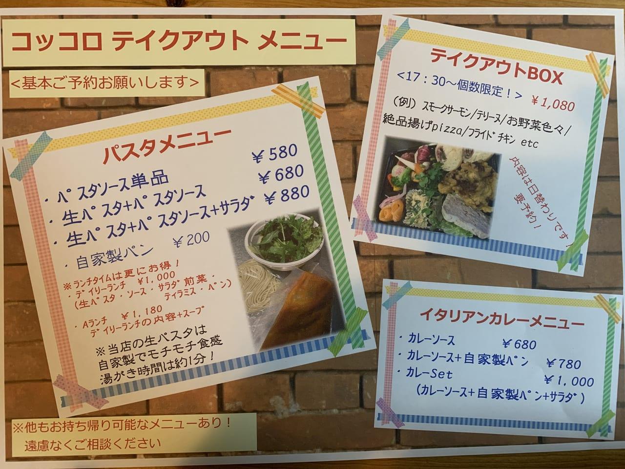 【東大阪市】本格イタリアンのランチセットを丸ごとお持ち帰り?!イタリア料理『コッコロ』がテイクアウト...