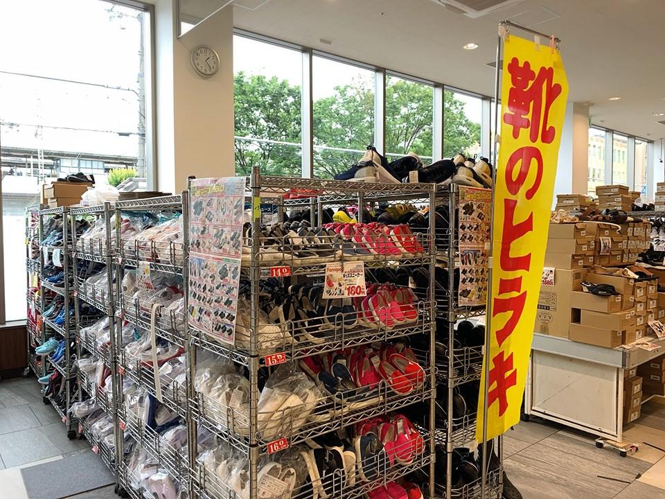 カタログ ヒラキ 靴のヒラキ/岩岡店のチラシと店舗情報 シュフー Shufoo!