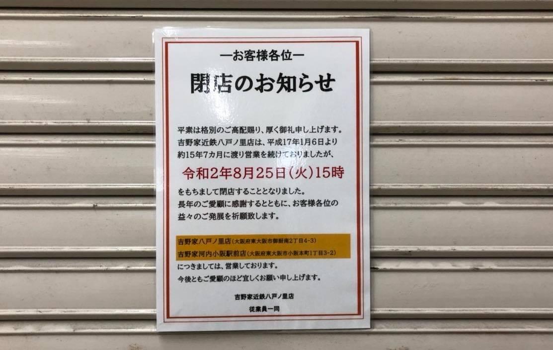 閉店 店舗 吉野家 吉野家/国内外最大150店を閉店