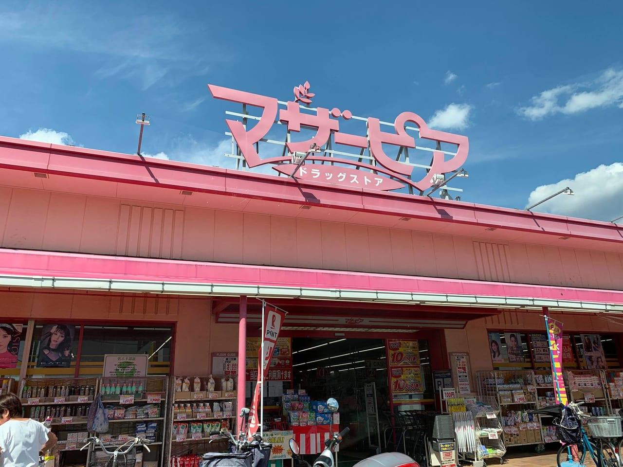 東大阪市】意岐部の『マザーピア』が2020年10月に閉店、お店の閉店 ...